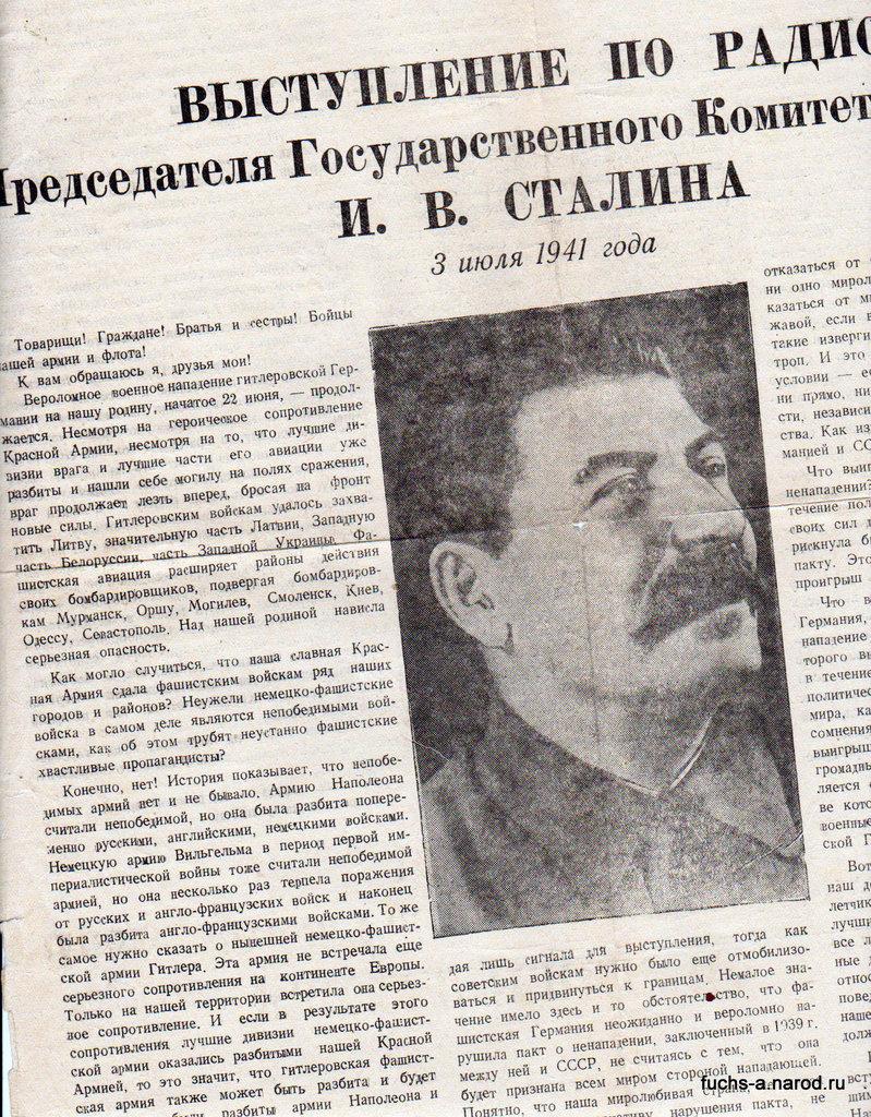 Речь тов. Сталина
