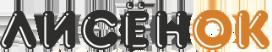 логотип-ЛИСЁНОК
