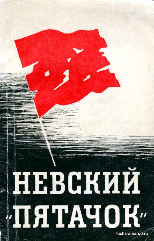 Невский пятачок-Белоголовцев