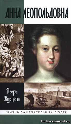 Книга Анна Леопольдовна