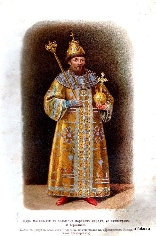 царь московский