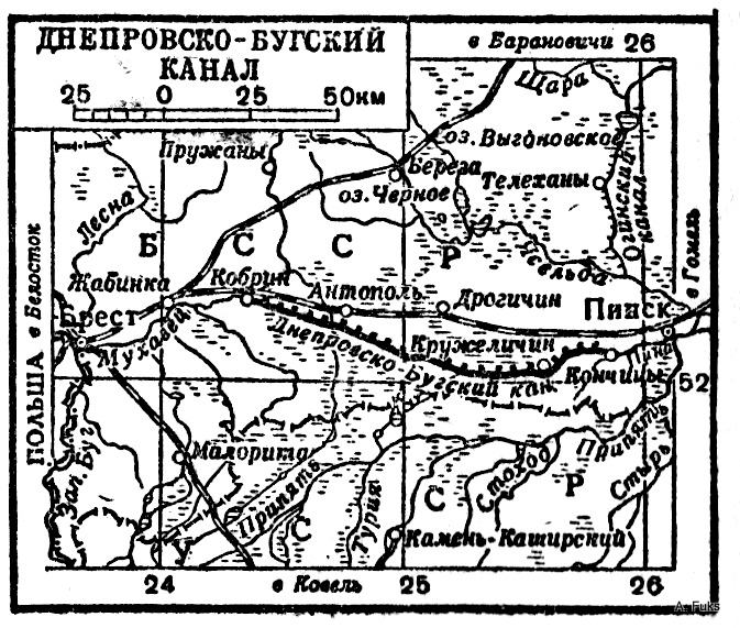 Днепровско-Бугский канал