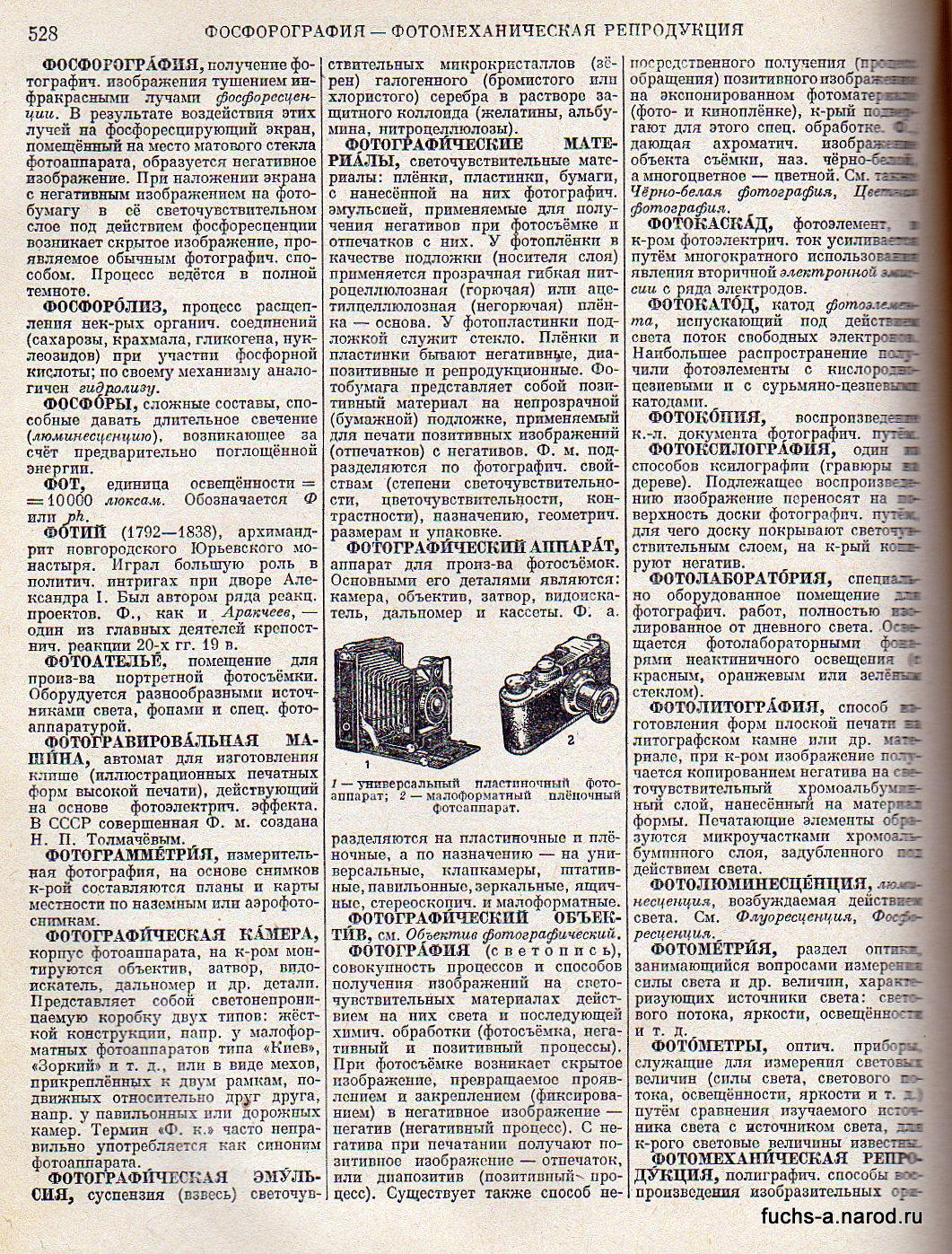 фото в энциклопедии