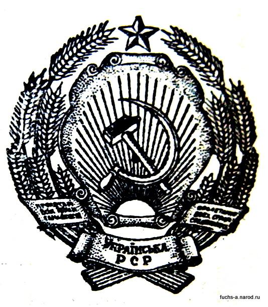 герб усср