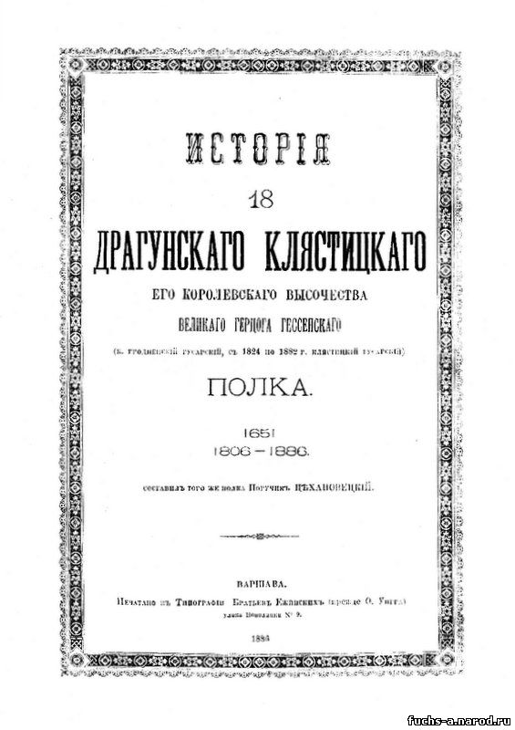 История полка