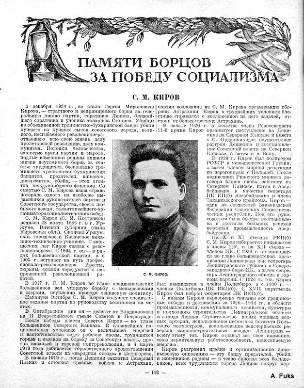 С. М. Киров статья
