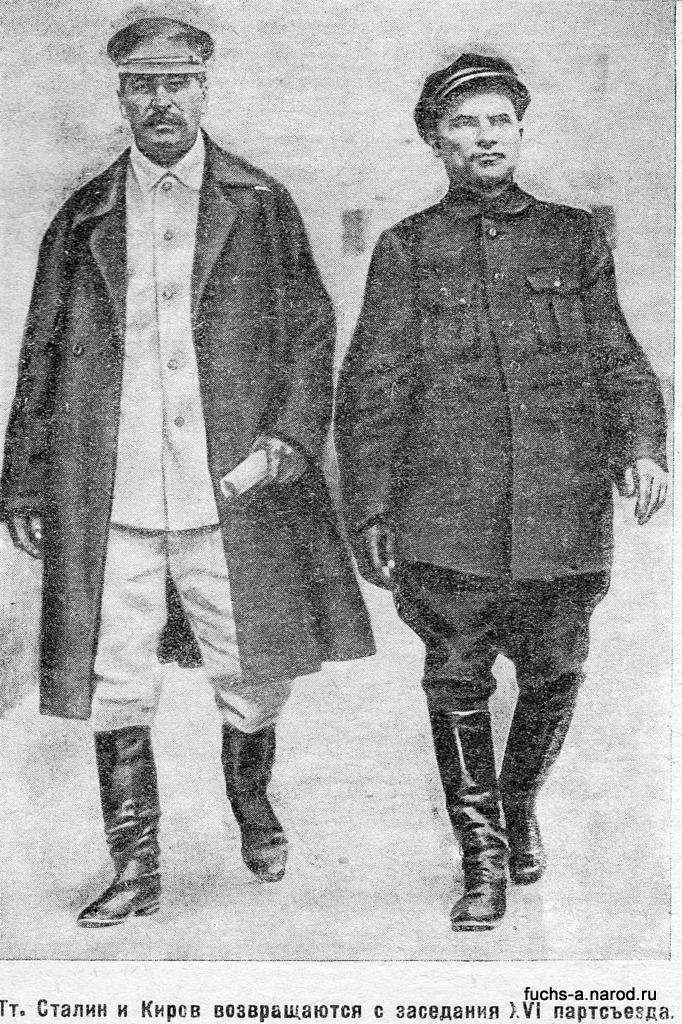 Сталин и Киров