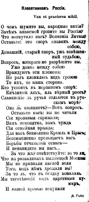 Ода - Клеветникам России