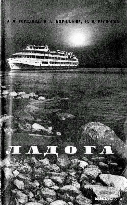 Ладога - книга