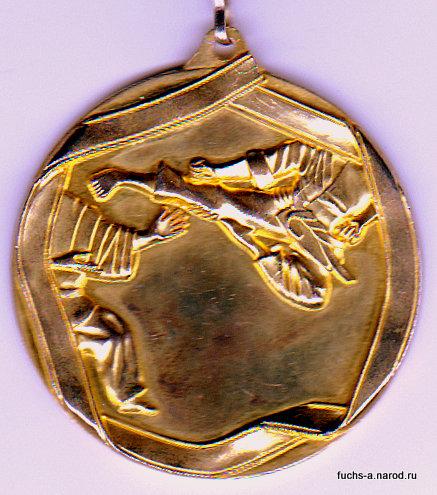 медаль 1 место