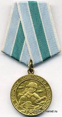 медаль за оборону сов. запалярья