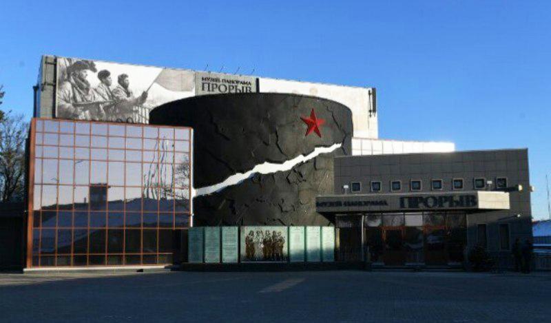 Музей - Прорыв блокады Ленинграда