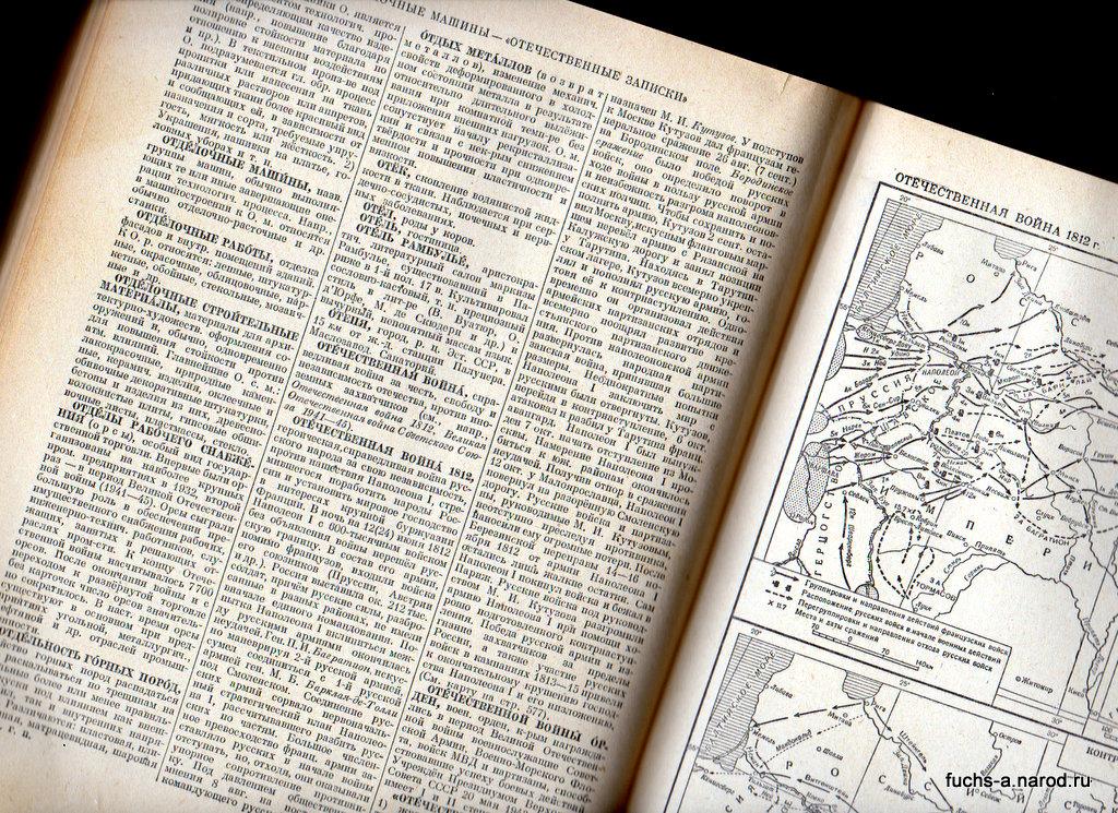 отеч. война 1812