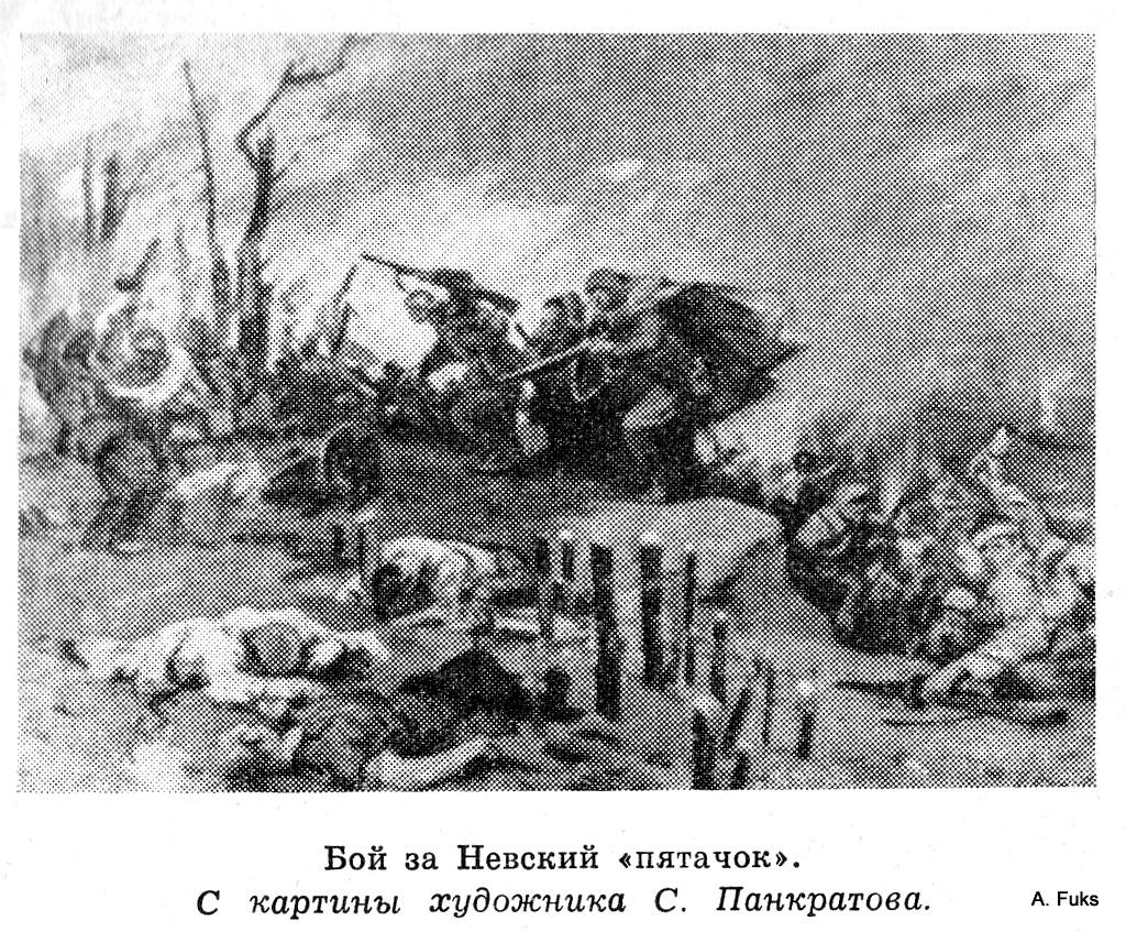 """Бой за Невский """"пятачок"""""""