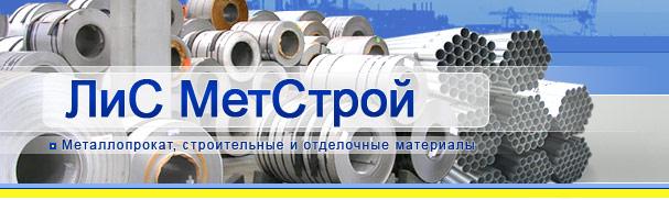 логотип-ЛИС МЕТСстрой