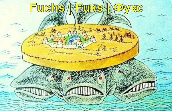 Фукс на трёх китах