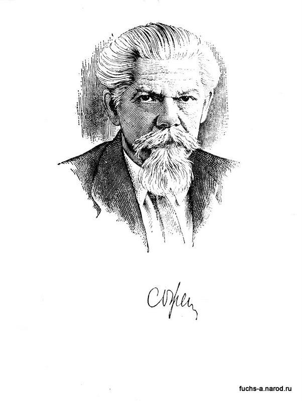 портрет ожегова