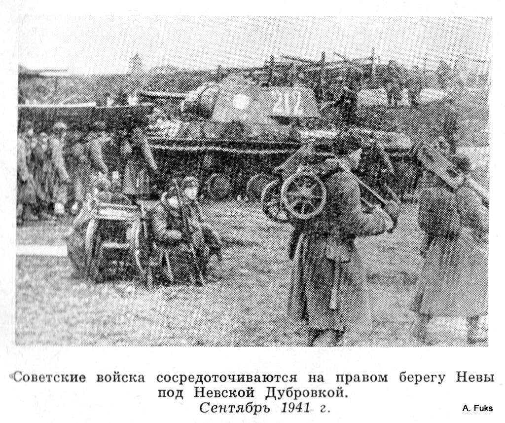 Советские войска на пр. берегу