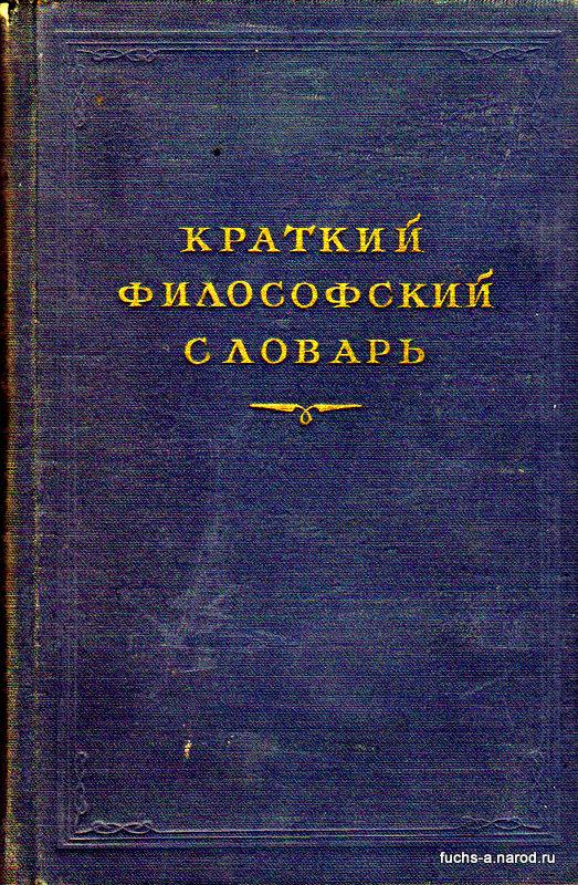 словарь 1954