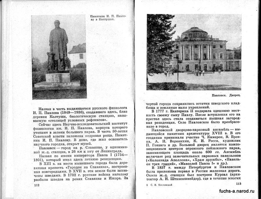 стр.112