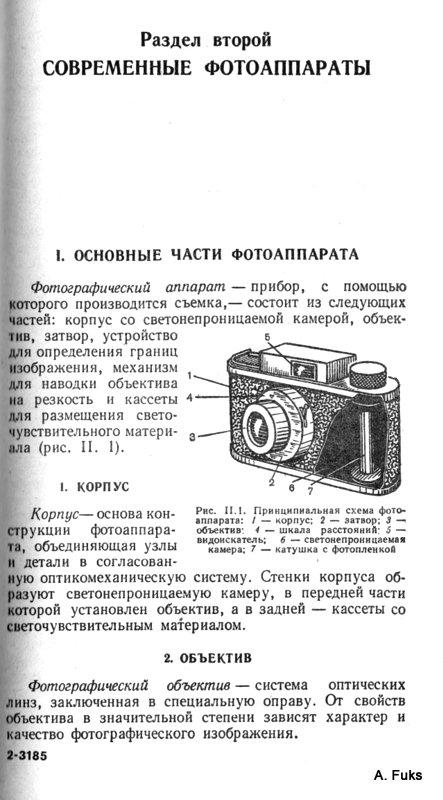 стр. фотосправочника