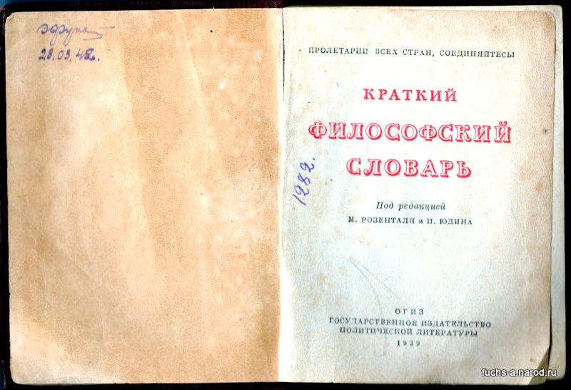 словарь 1939