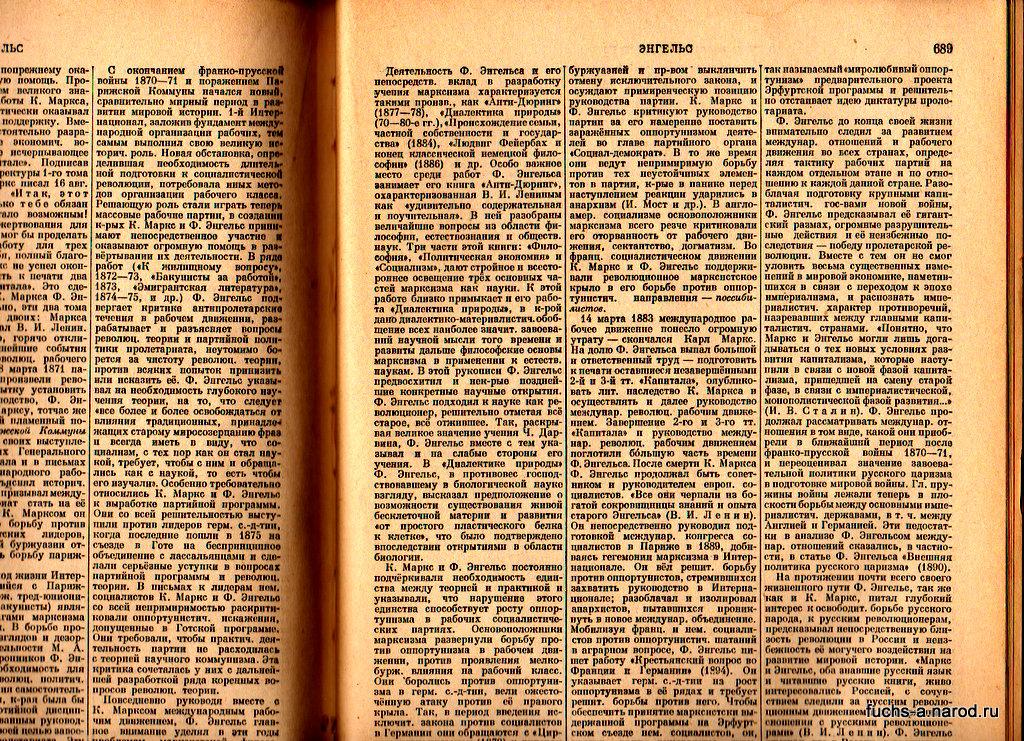 стр. продолжение - энгельс