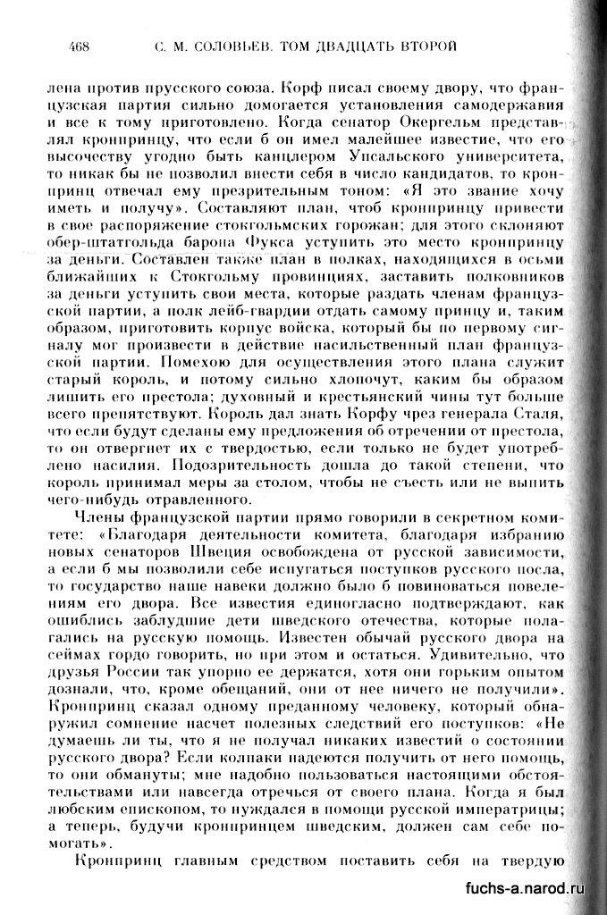 стр. 468
