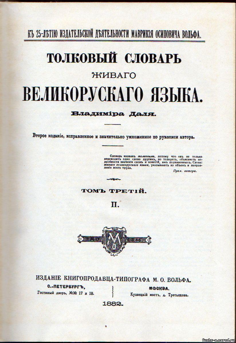 Заглавная страница словаря