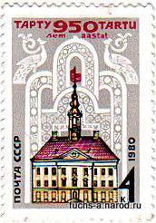 Тарту 950 лет
