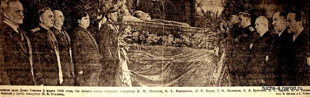 у гроба сталина