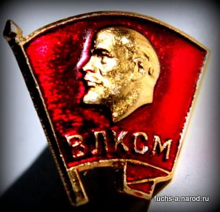 Значок ВЛКСМ