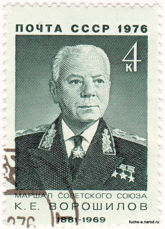 Марка Ворошилов