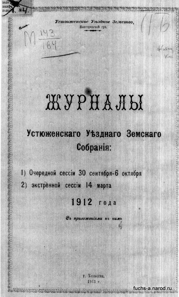 журнал земского собрания