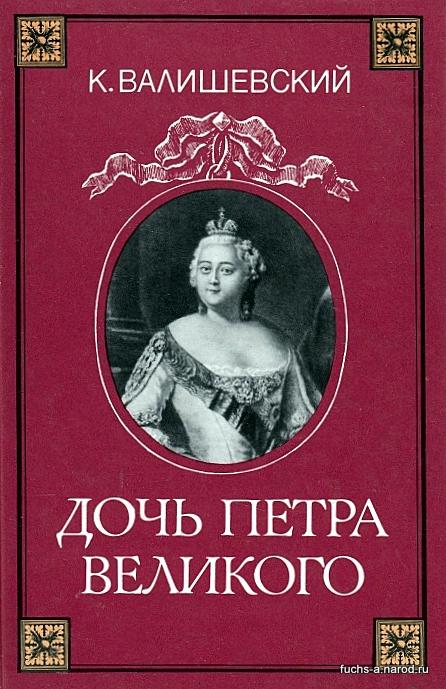 книга Дочь Петра Великого