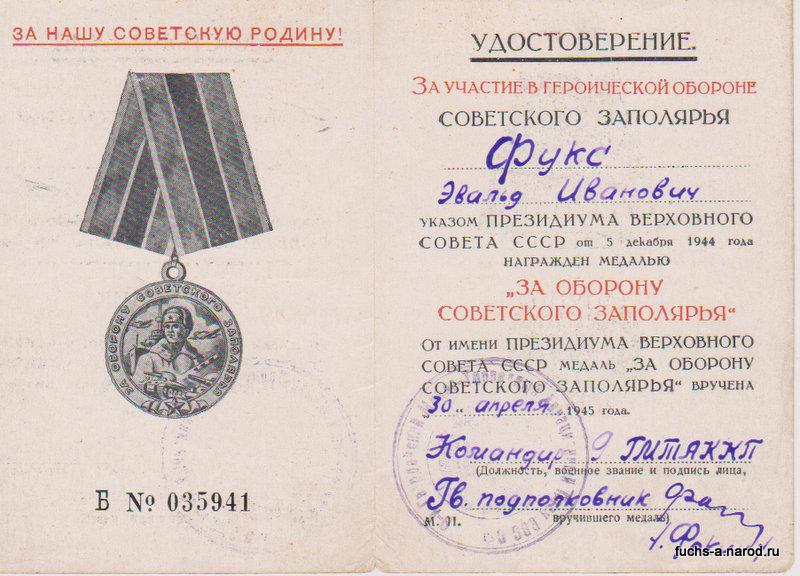 удостоверение - медаль