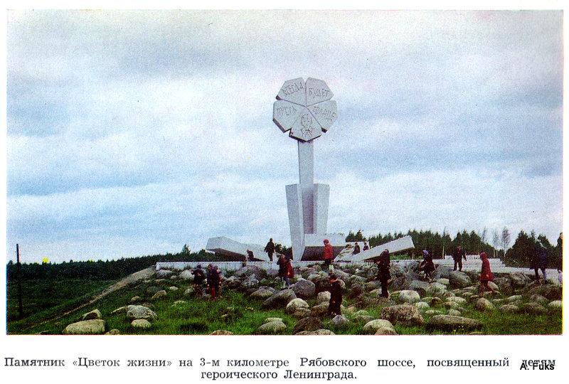 """Памятник """"Цветок жизни"""""""