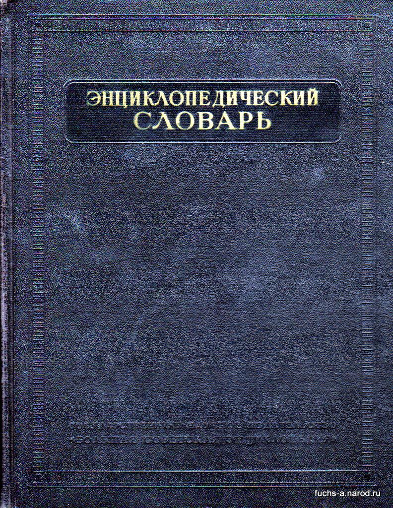 энциклопедия 1953