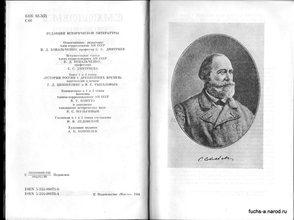 книга соловьёва