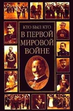 кто был кто в первой мировой войне
