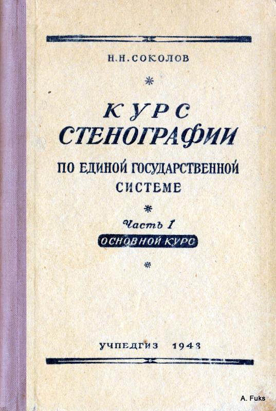 Курс стенографии