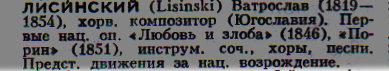 лисинский
