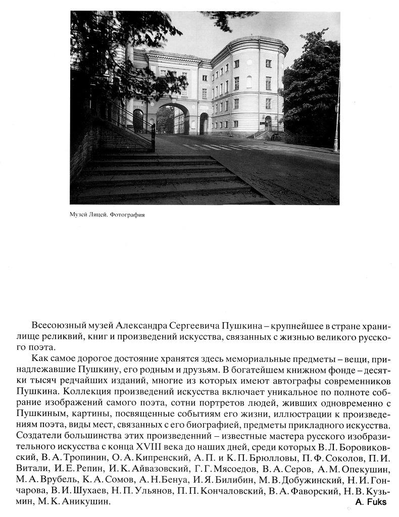 Музей Лицей