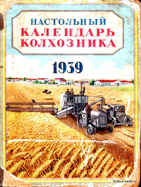 Настольный календарь колхозника