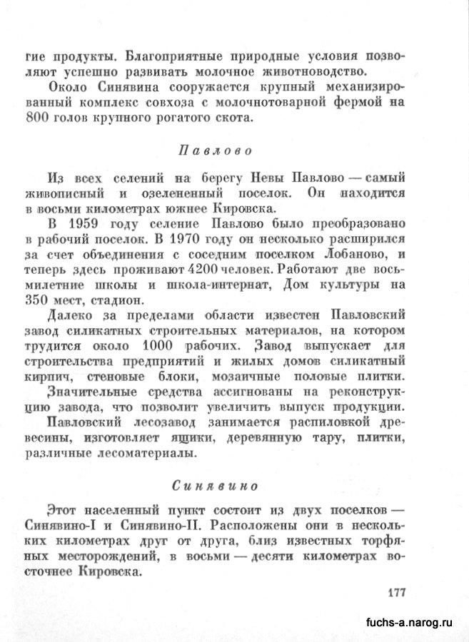 текст - павлово