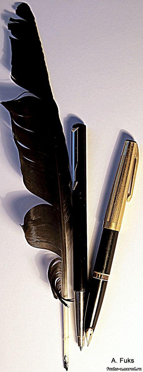 Перо и ручки