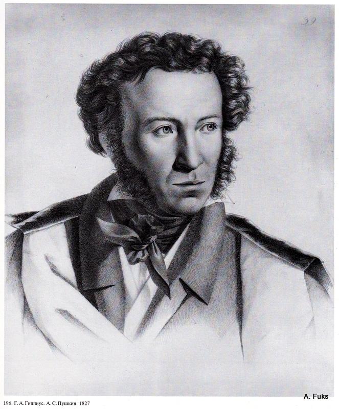 А. С. Пушкин. 1827