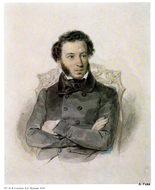 А. С. Пушкин. 1836