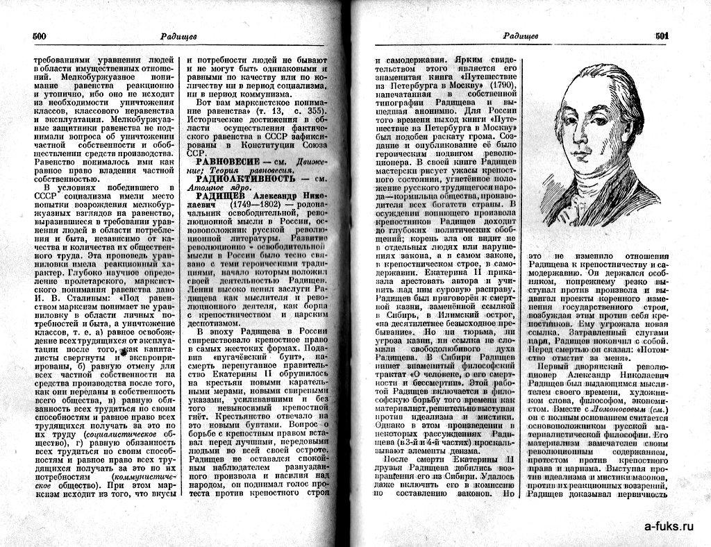 радищев. стр. 500