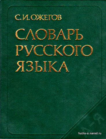 Фото - словарь Ожегова